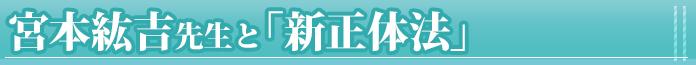 宮本紘吉先生と「新正体法」
