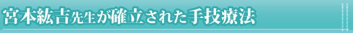 宮本紘吉先生が確立された手技療法