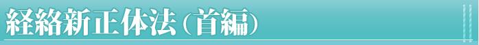 経絡新正体法(首編)