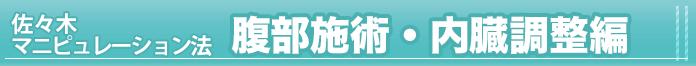 佐々木マニュピレーション法<腹部施術・内臓調整編>
