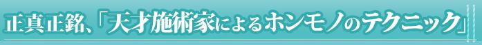 佐々木マニピュレーション法 5つのカテゴリー